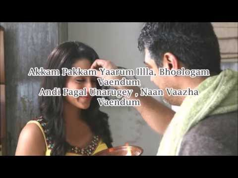 Akkam Pakkam from Kireedam  Lyrics and engilsh translation