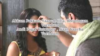 Akkam Pakkam from Kireedam - Lyrics and engilsh translation