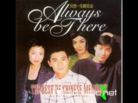 CHINESE MELODIES VA- ALWAYS BE THERE