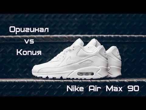 Nike Air Max 90 как отличить оригинал от подделки