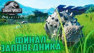 УСПЕХ ЗАПОВЕДНИКА КЛЭР - Jurassic World EVOLUTION #7