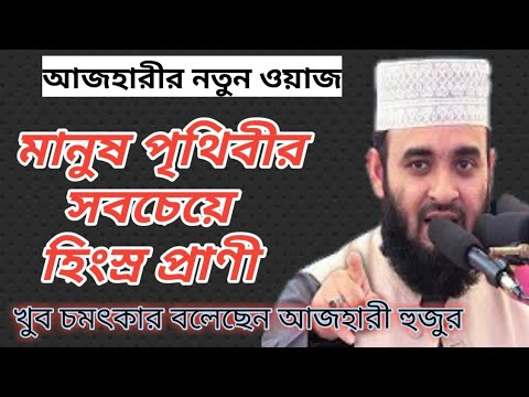 Download Bangla Waz / Mizanur Rahman azhari । মানুষ পৃথিবীর সবচেয়ে হিংস্র প্রাণী । M R TV