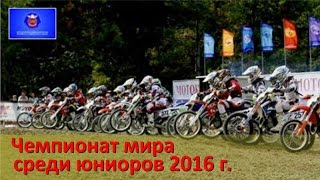 Чемпионат мира 2016  по мотокроссу(Чемпионат мира 2016 по мотокроссу среди юниоров