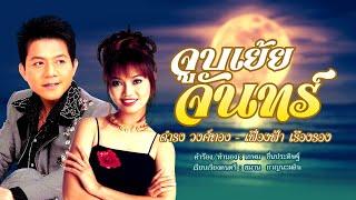 จูบเย้ยจันทร์ - ดำรง วงศ์ทอง/เฟื่องฟ้า เรืองรอง[OFFICIAL MV]
