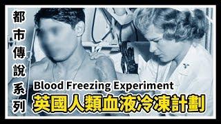 【都市傳說】大君主行動是真的!殘忍的強化士兵實驗!|人類血液冷凍計劃 (Blood Freezing Experiment)|艾德Ad.