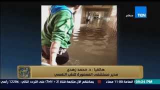 البيت بيتك - غرق مستشفى المعمورة للطب النفسي بالمياة وتخلى نزلاءها وتنقلهم للعباسية بالقاهرة