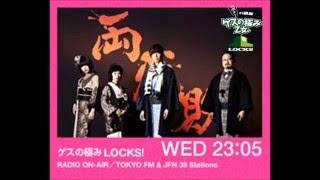 TOKYO FM:ゲスの極みLOCKS! 『2015年を振り返り』 ゲスの極み乙女。先生 2015.12.30