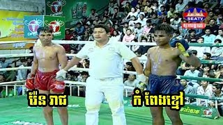 Khmer Fighter, Ren Reach Vs Kompaeng Kmav, SeaTV Boxing, 26/May/2018 | Khmer Boxing Highlights