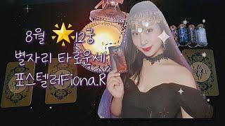 2021년⭐ 8월 열두별자리 운세 Eng.sub 포스텔러-FIONA.R