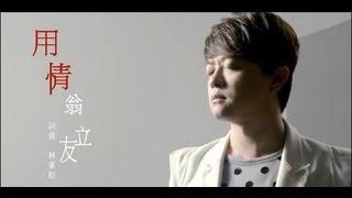 翁立友-用情(官方完整版MV)