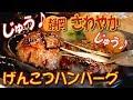 げんこつハンバーグの炭焼きレストラン【さわやか】静岡県