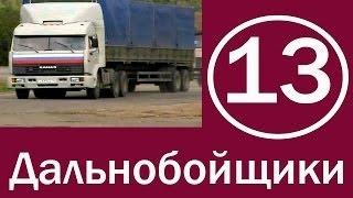 Сериал Дальнобойщики 1 сезон 13 серия HD - Школа демократии