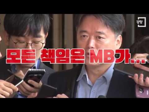 """[경향신문] 최승호 전 MBC PD """"'블랙리스트' 최종 시나리오 작성자는 이명박"""""""