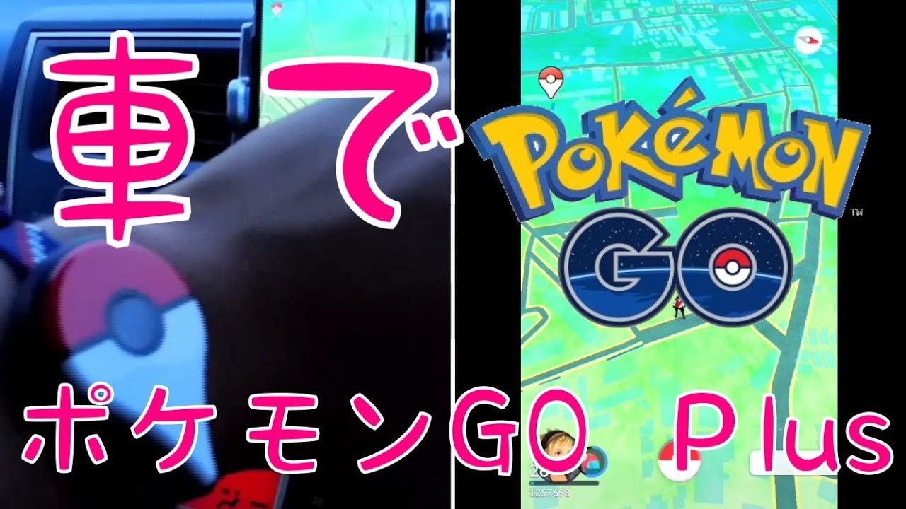 車でポケモンgo plus!! pokémon go plus【ポケモンgo】 pokemon go