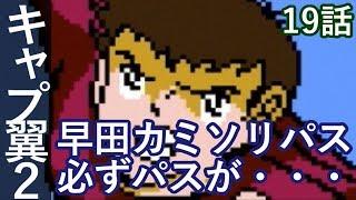 キャプテン翼2 19話「早田カミソリパス必ずパスが・・・」FC版 スーパーストライカー