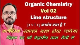 Vikram HAP Chemistry 9644562030 Unacademy Watch my full course on B...