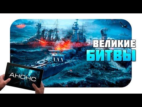 Игровые серверы World of Warships своими глазами