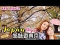 ˳॰̥✩ JAPAN。Tokyo//姊妹遊東京♥DAY2.漫步新宿御苑、挑戰彈珠機、超好買BICQLO BI…