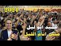 الفنان حميد ابو ليل وشلون انام الليل + اللي بيحب العريس سهرة - باسل ابو مخ - باقة الغربية 2021