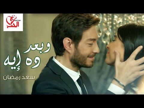 فيديو اغنية سعد رمضان وبعد ده ايه من مسلسل مدرسة الحب كاملة HD | ثلاثية صرخة ألم