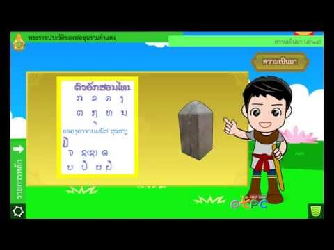 พระราชประวัติของพ่อขุนรามคำแหง - ภาษาไทย ม.2