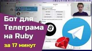 Бот для Телеграма на Ruby с деплоем на Heroku