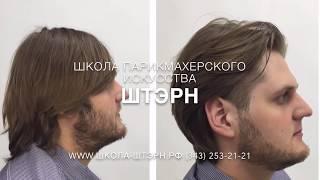Видео с пошаговым выполнением -  мужская стрижка и оформление бороды. Школа ШТЭРН. Екатеринбург