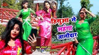 फिर से अमित आशिक का सुपरहिट Song हिसुआ से लहंगा जालीदार New Bhojpuri Song 2019