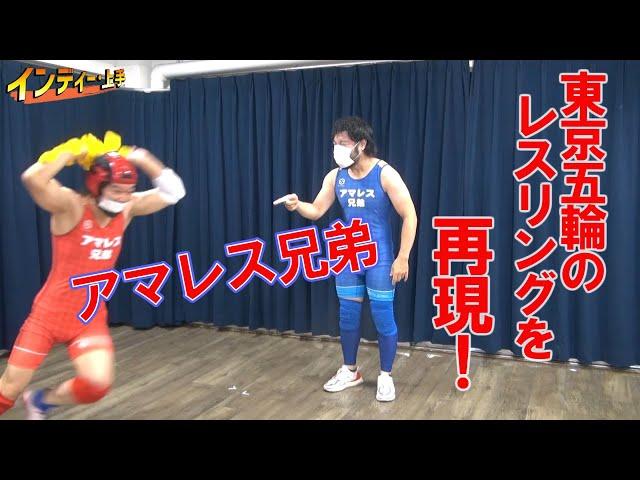 【大川ID】アマレス兄弟の細かすぎる五輪レスリング解説①<無料版>