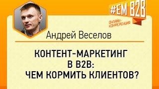 #EMB2B Контент маркетинг в B2B: чем кормить клиентов? Андрей Веселов(, 2014-04-29T13:30:27.000Z)