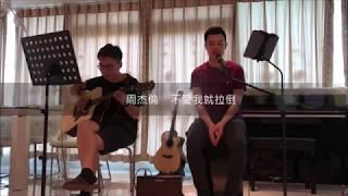 不愛我就拉倒 - Jay Chou (Rio Cheng ft. Samson Chiu Acoustic Cover) First Trial with flaws