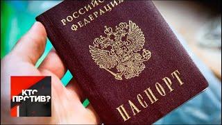 """Смотреть видео """"Кто против?"""": российские паспорта - прямой путь к миру на Укpaине онлайн"""