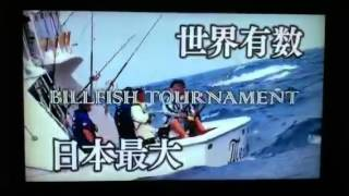Video 第34回国際カジキ釣り大会 download MP3, 3GP, MP4, WEBM, AVI, FLV Juli 2018