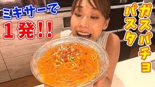 Gazpacho Pasta | Miki Mama Channel's Recipe Transcription