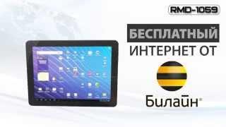 Промо-ролик нового планшета Ritmix RMD 1059