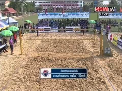 """เทปบันทึกการแข่งขันวอลเลย์บอลชายหาด """"กาฬสินธุ์-ซีเล็คทูน่า"""" SMMTV วันอาทิตย์ที่ 15 มีนาคม 2558"""