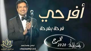 افخم زفة تخرج راشد الماجد 2020    افرحي فرحة بفرحة    - اغنيه تخرج جديده - تنفيذ بالاسماء