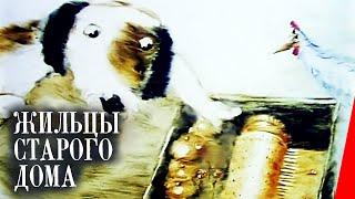 Жильцы старого дома (1987) мультфильм