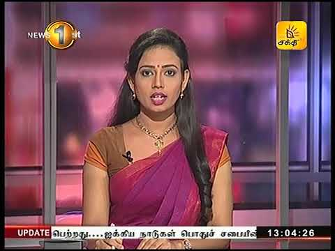 News 1st Lunch time Shakthi TV 1PM 19th September 2017