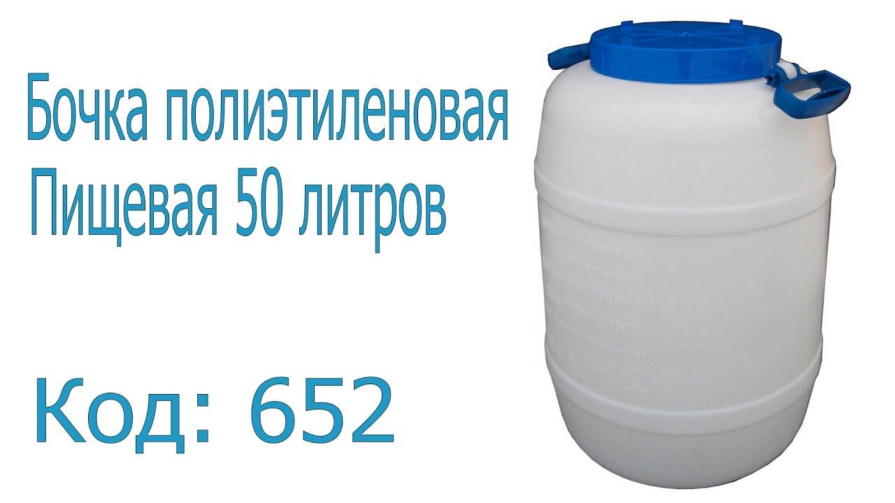 Бочки в актобе olx. Kz в актобе. Продам пластиковые бочки 200 л. Доске объявлений olx актобе легко и быстро можно купить товары для дома б/у.
