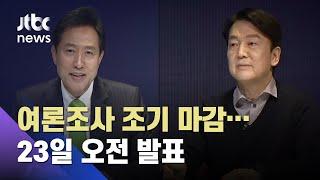오세훈-안철수 단일화 여론조사 마감…23일 오전 발표 / JTBC 아침&