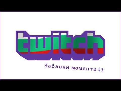 Bulgarian Twitchers - Забавни Моменти №3