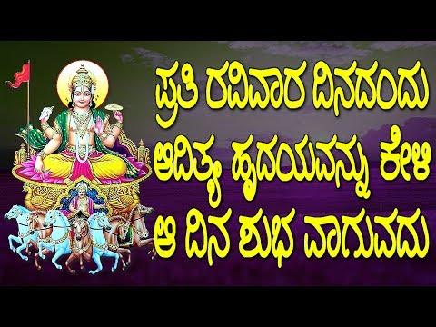 ಪ್ರತಿ ರವಿವಾರ ದಿನದಂದು ಆದಿತ್ಯ ಹೃದಯವನ್ನು ಕೇಳಿ ಆ ದಿನ ಶುಭ ವಾಗುವದು Aditya Hrudayam    Jayasindoor Bhakti