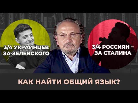 Shuster online: Три четверти украинцев за Зеленского, а три четверти россиян – за Сталина. Как найти общий язык?