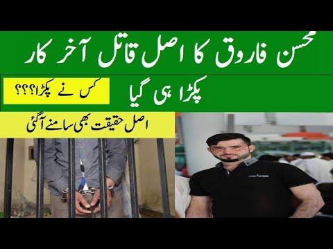 Mohsin Farooq ka qatal pakra gya |kis ny pakra