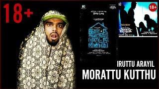 Iruttu Arayil Murattu Kuthu Movie Review - Gautham Karthik | Don't Watch This Movie With Family🙄