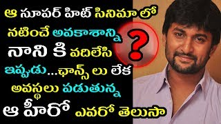 Top hero nani golden chance with tollywood top director maruthi movie|tollywood latest updates|