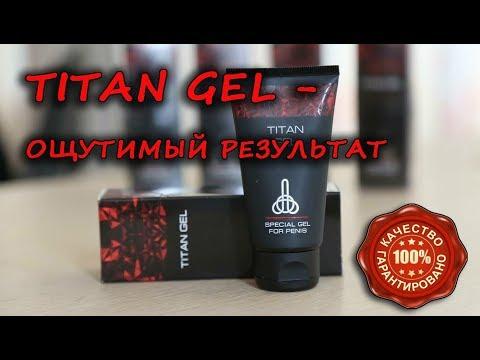 Купить Титан гель для мужчин. Увеличение титан гелем (titan gel)