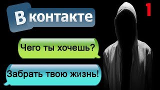 """Страшная переписка в ВК: """"КТО ТЫ ТАКОЙ, ЧУВАЧОК?"""" - СТРАШИЛКИ НА НОЧЬ"""