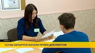 В Беларуси начинают приём документов в ссузы